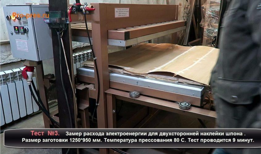 Тестирование расхода электроэнергии при Наклейкешпона в горячем прессе
